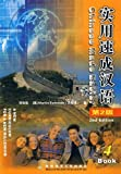 Chinese Made Easier Book4 (with 1 mp3) (English and Chinese Edition)