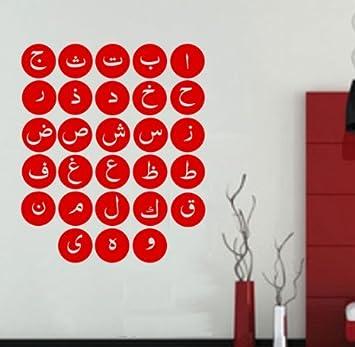 Arabic Alphabet Calligraphy Islamic Arabic Muslim Wall Art Sticker Kids 089 UK  WALL STICKERS