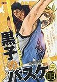黒子のバスケ 03 インターハイ終幕憧憬と覚悟 (SHUEISHA JUMP REMIX)