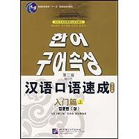 汉语口语速成:入门篇(上)(韩文注释)