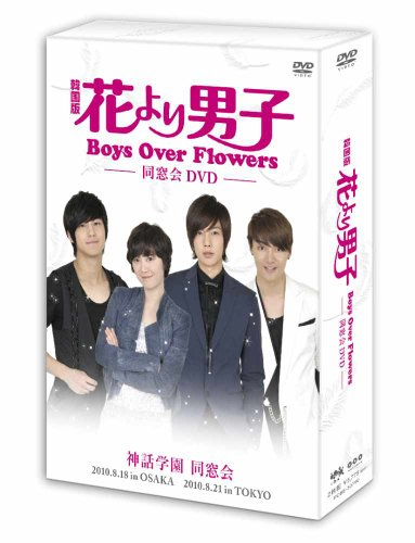 花より男子~Boys Over Flowers -