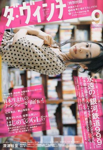ダ・ヴィンチ 2009年 09月号 [雑誌]