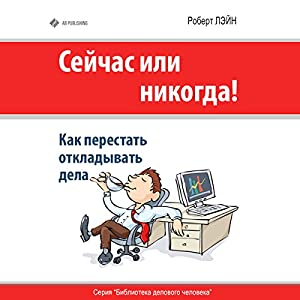 Now or Never! How to Stop Postponing the Case [Russian Edition] Audiobook