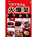 Popular Cooking in a Restaurant (Chinese Edition)