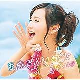 亜麻色の髪の乙女【CD+DVD限定盤】