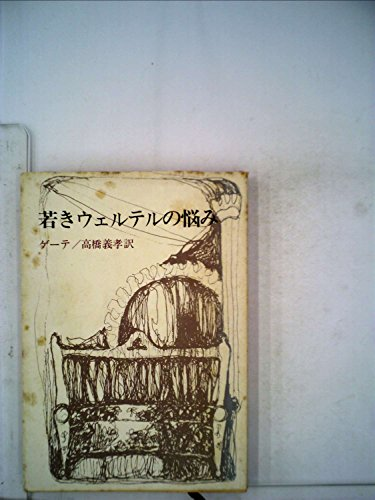 若きウェルテルの悩み (1951年) (新潮文庫)
