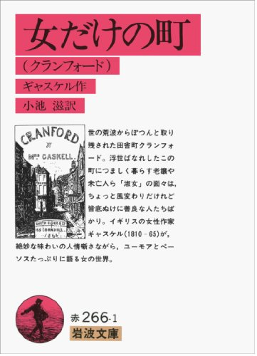 女だけの町―クランフォード (岩波文庫 赤 266-1)