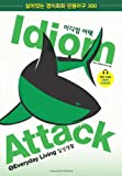 Idiom Attack 1 - Everyday Living (Korean Edition), Peter/ Nicholas Liptak and Matthew Dauma, 0980197449