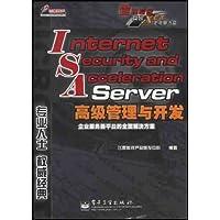 Internet Security and Acceleration Server高級管理與開發/管理專家之微軟.NET企業服