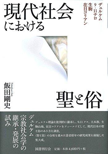 現代社会における聖と俗: デュルケム・9.11テロ・生駒・在日コリアン