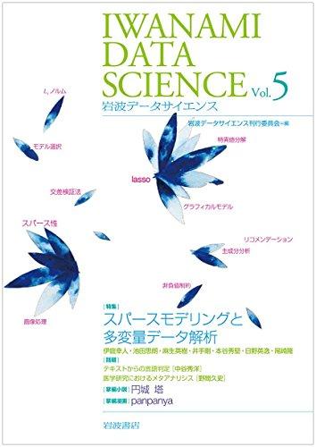 岩波データサイエンス Vol.5 / 岩波データサイエンス刊行委員会