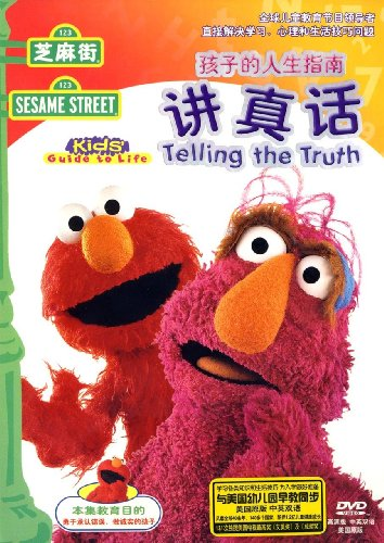 ing The Truth (Mandarin Chinese Edition) (Sesame Street Clubhouse)