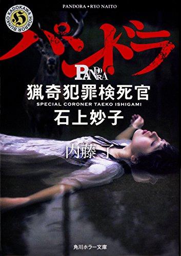 パンドラ 猟奇犯罪検死官・石上妙子 (角川ホラー文庫)