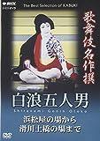 Kabuki Theatre - Shiranami Gonin Otoko: The Five Bandits