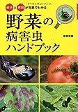 症状と原因が写真でわかる 野菜の病害虫ハンドブック