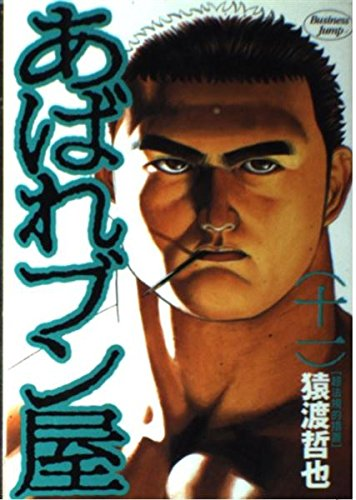 11 extralegal measures Abare Bun Ya (Young Jump Comics) (2000) ISBN: 4088760905 [Japanese Import]