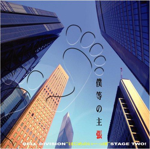 Hajime No Ippo CD Covers