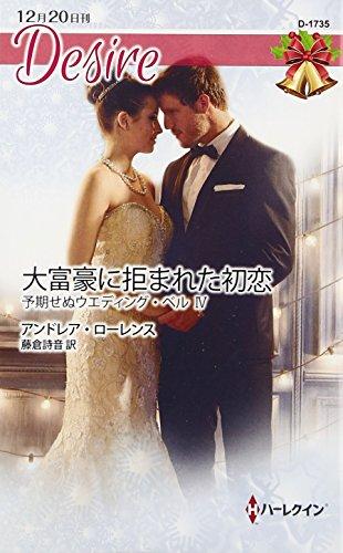 大富豪に拒まれた初恋 (ハーレクイン・ディザイア)