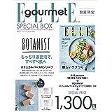 2020年7月号 特別セット BOTANIST(ボタニスト)バースキンソープ