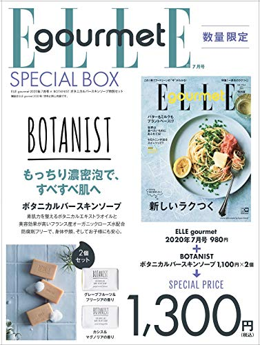 ELLE gourmet 特別セット 最新号 表紙画像