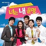 [CD]KBSドラマ 君は僕の運命OST