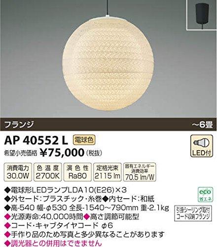 KOIZUMI(コイズミ照明) 和風LEDペンダント 玉響(たまゆら) 【適用畳数:~6畳】 AP40552L B00KVWNP22