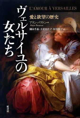 ヴェルサイユの女たち: 愛と欲望の歴史