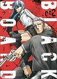 BLACK BOARD(2) (ガンガンコミックス)