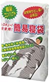 ボウエキ レスキュー簡易寝袋 (防寒用) /7-3775-01