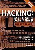 Amazon.co.jp: Hacking: 美しき策謀 第2版 ―脆弱性攻撃の理論と実際: Jon Erickson, 村上 雅章: 本