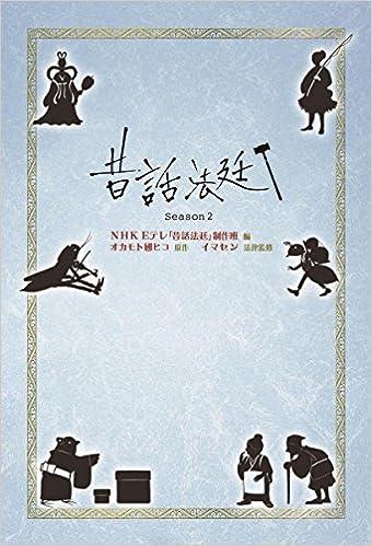 昔話法廷 Season2 | オカモト 國...