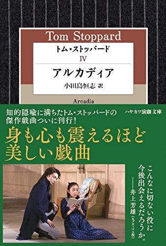 トム・ストッパード(4)アルカディア(ハヤカワ演劇文庫43)