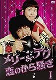 [DVD]メリー&テグ 恋のから騒ぎ DVD-BOX1