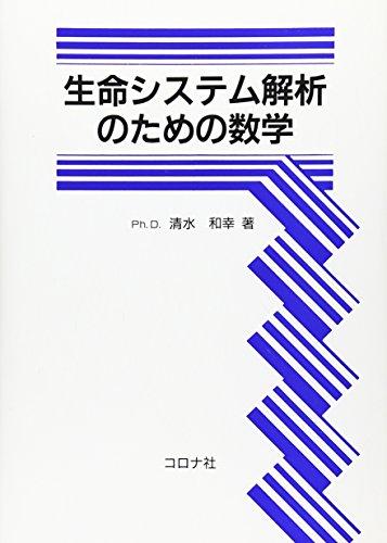 生命システム解析のための数学