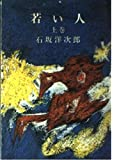 若い人 上 (新潮文庫 草 3-1)