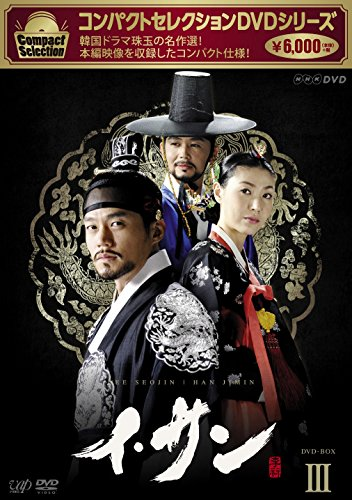 Yi San Dvd-Box 3 [Import allemand]