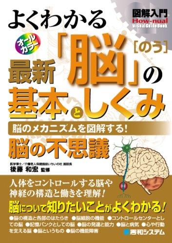 図解入門 よくわかる最新「脳」の基本としくみ (How‐nual Visual Guide Book)