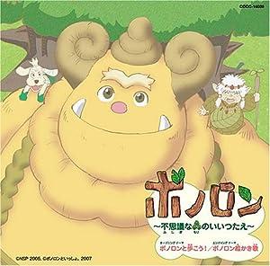EMOTION the Best ボノロン ~不思議な森のいいつたえ~ DVD-BOX