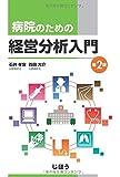 病院のための経営分析入門 第2版