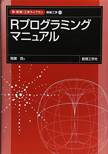 Rプログラミングマニュアル (新・数理工学ライブラリ 情報工学)