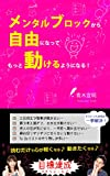 Free Yourself from Mental Block to Enhance Your Activity (Japanese Edition)