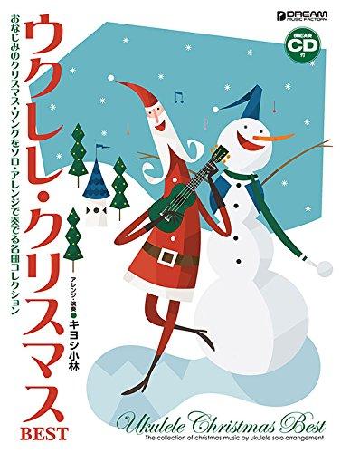ウクレレ/クリスマス・ベスト ~ウクレレ1本で弾く珠玉の名曲 模範演奏CD付
