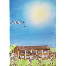 himitukiti (Japanese Edition)