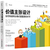 价值主张设计:如何构建商业模式最重要的环节