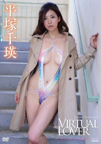 Virtual Lover