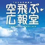空飛ぶ広報室 オリジナル・サウンドトラック