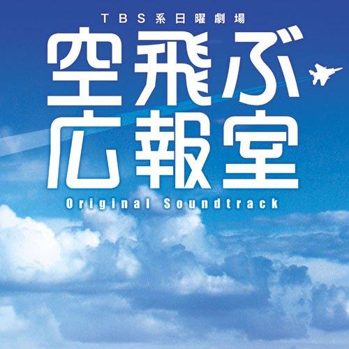TV Original Soundtrack - Soratobu Kohoshitsu (TV Series) Original Soundtrack [Japan CD] UZCL-2044