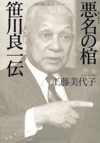 悪名の棺―笹川良一伝