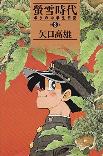 蛍雪時代―ボクの中学生日記 (第3巻) (講談社コミックス)