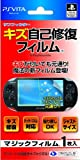 PlayStation オフィシャルライセンス商品 PS Vita用キズ自己修復フィルム『マジックフィルム』for PlayStation Vita